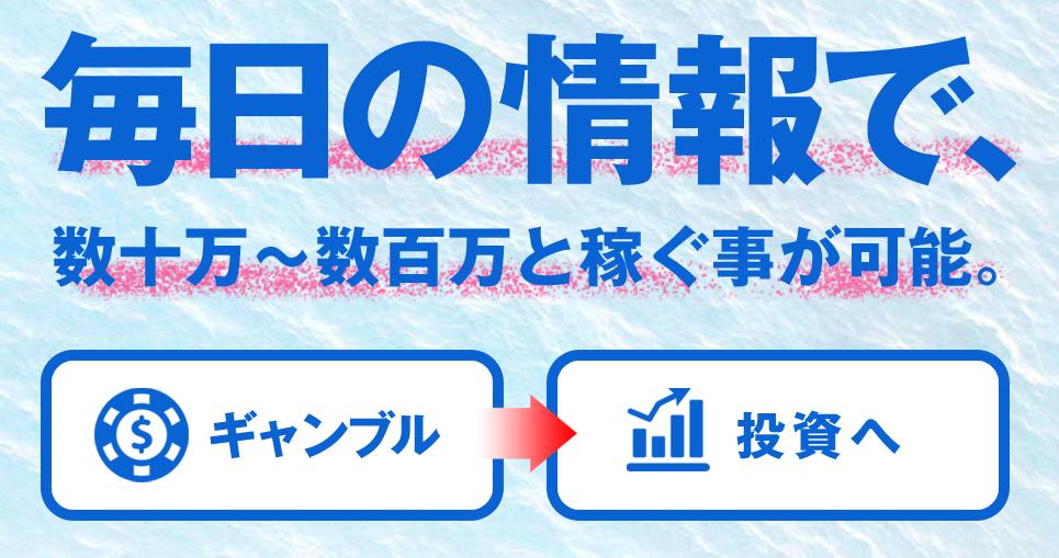 悪徳 ヴィーナスボート(ビーナスボート) 口コミ検証や無料情報の予想結果も公開中 ギャンブル⇒投資へ