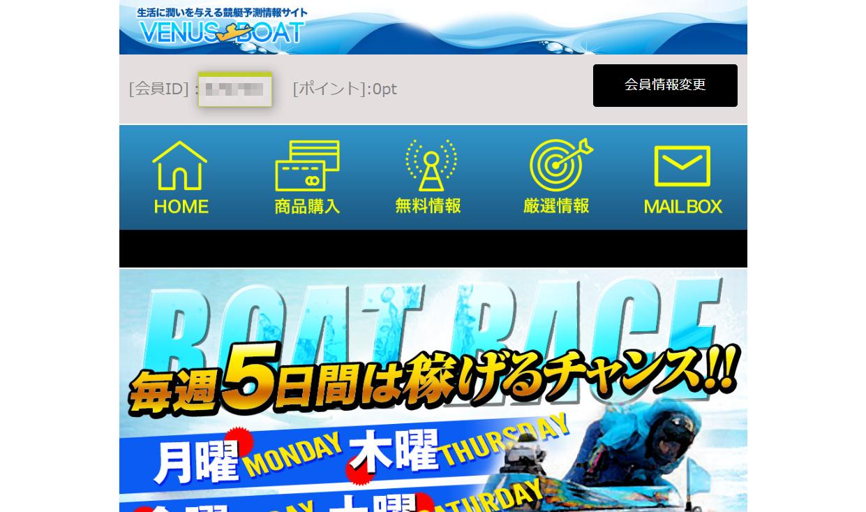 悪徳 ヴィーナスボート(ビーナスボート) 口コミ検証や無料情報の予想結果も公開中 会員ページ