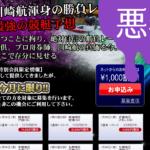 悪徳 川崎航 渾身の勝負レース競艇予想サイトの中でも優良サイトなのか詐欺レベルの悪徳サイトかを口コミなどからも検証 