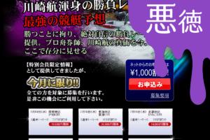 【悪徳 川崎航 渾身の勝負レース】競艇予想サイトの中でも優良サイトなのか、詐欺レベルの悪徳サイトかを口コミなどからも検証