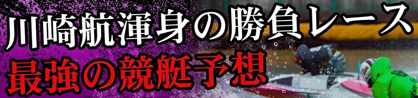 悪徳 川崎航 渾身の勝負レース 口コミ検証や無料情報の予想結果も公開中 大風呂敷を広げている