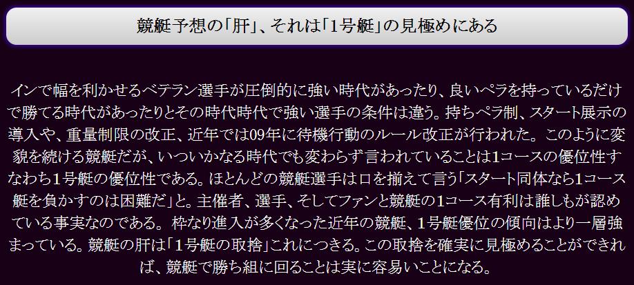 悪徳 川崎航 渾身の勝負レース 口コミ検証や無料情報の予想結果も公開中 サイト説明