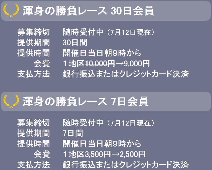 悪徳 川崎航 渾身の勝負レース 口コミ検証や無料情報の予想結果も公開中 会員の種類