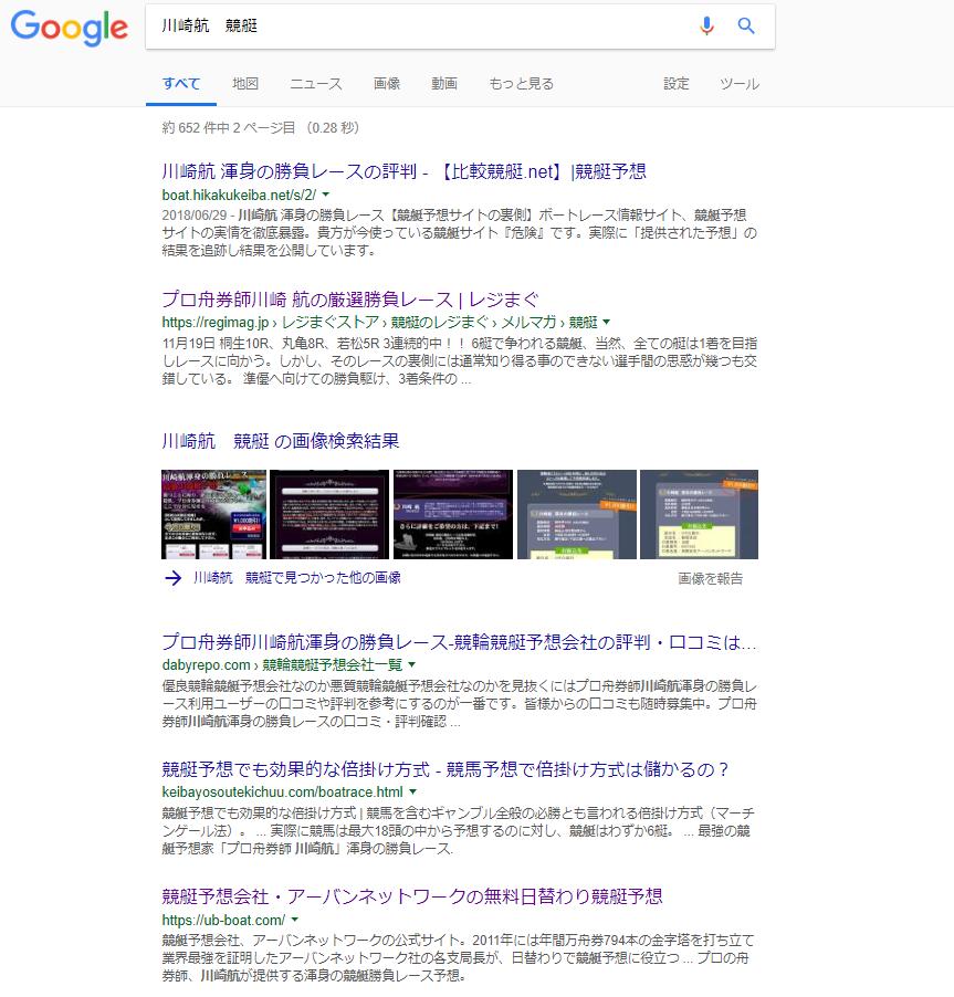 悪徳 川崎航 渾身の勝負レース 口コミ検証や無料情報の予想結果も公開中 運営元は有限会社アーバンネットワーク