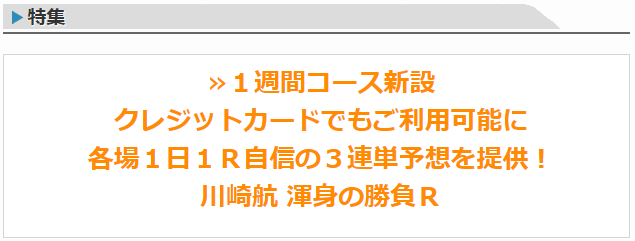 悪徳 川崎航 渾身の勝負レース 口コミ検証や無料情報の予想結果も公開中 川崎航の情報が全然ない
