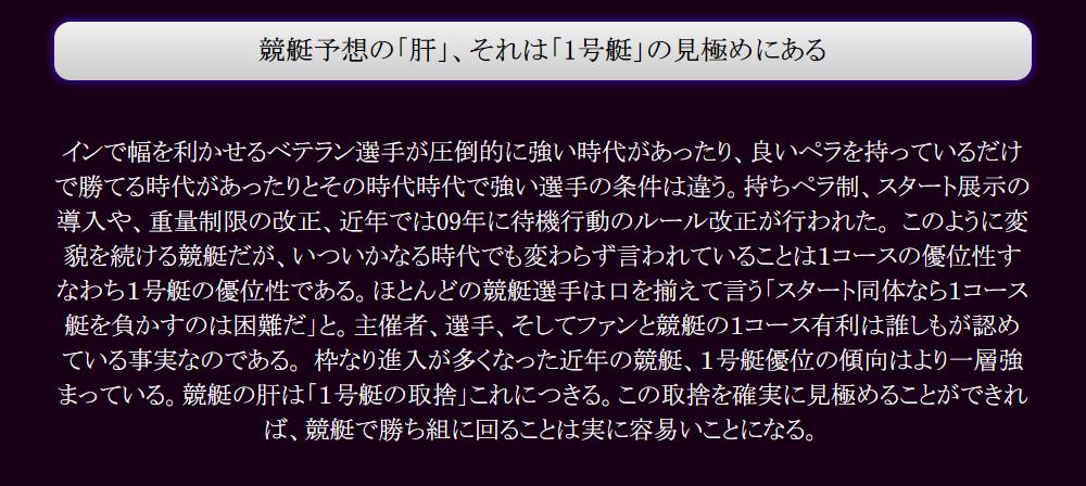 悪徳 川崎航 渾身の勝負レース 口コミ検証や無料情報の予想結果も公開中 予想は1号艇を軸にしている様子