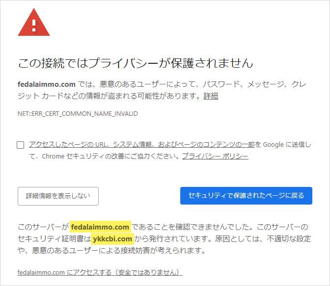 悪徳 ノアの方舟が閉鎖・逃亡? 競艇予想サイトの口コミ検証や無料情報の予想結果も公開中 fedalaimmo.comの証明書はykkcbi.comから発行されている