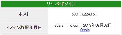 悪徳 ノアの方舟が閉鎖・逃亡? 競艇予想サイトの口コミ検証や無料情報の予想結果も公開中 ドメインfedalaimmo.comの取得日は2019年9月2日
