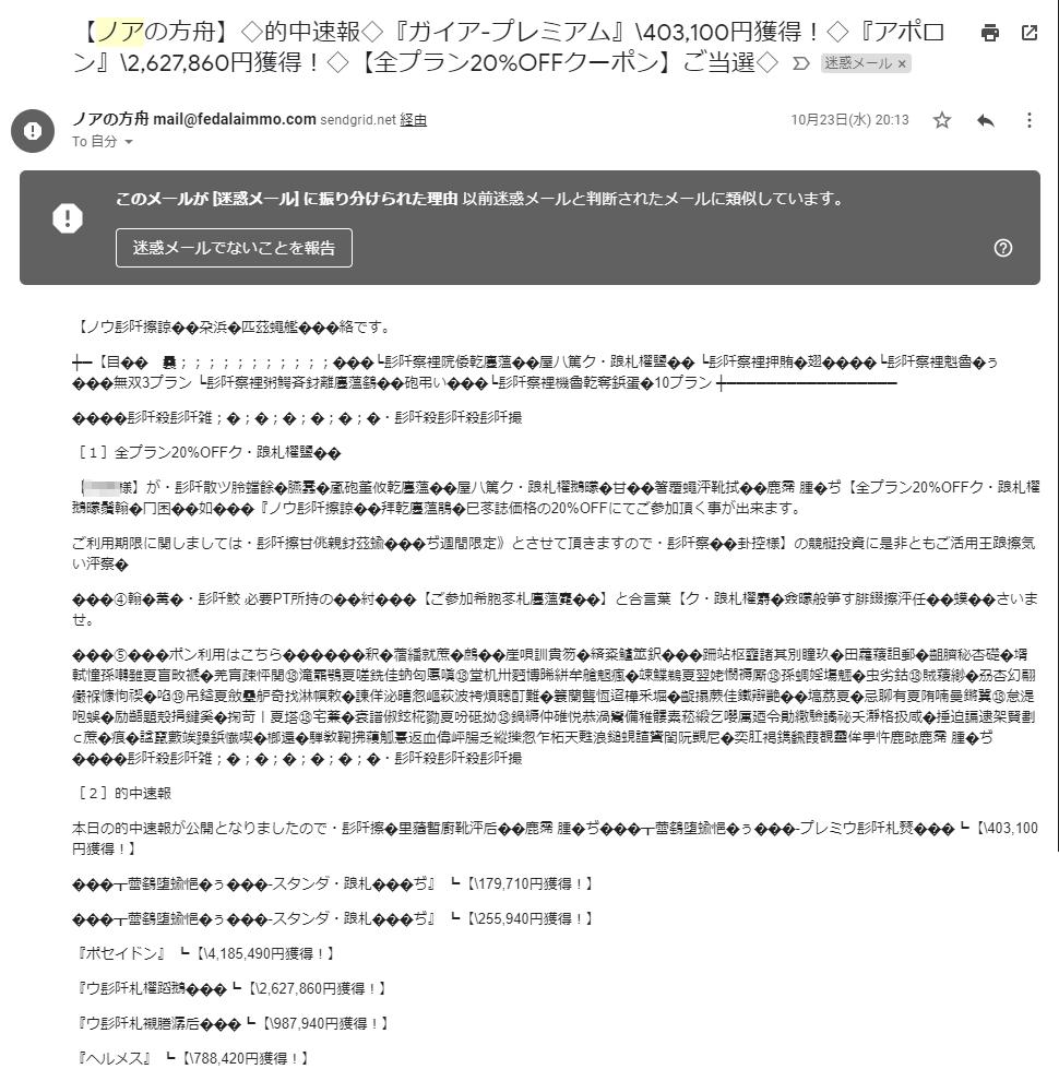 悪徳 ノアの方舟が閉鎖・逃亡? 競艇予想サイトの口コミ検証や無料情報の予想結果も公開中 ノアの方舟からのメールが2019年10月26日を境にぴったり止まる