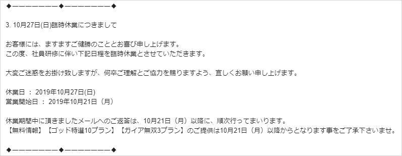 悪徳 ノアの方舟が閉鎖・逃亡? 競艇予想サイトの口コミ検証や無料情報の予想結果も公開中 メールの内容 3. 10月27日(日)臨時休業につきまして