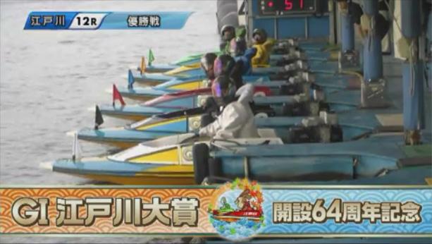 G1第64回江戸川大賞優勝戦を振り返る ピットアウト前