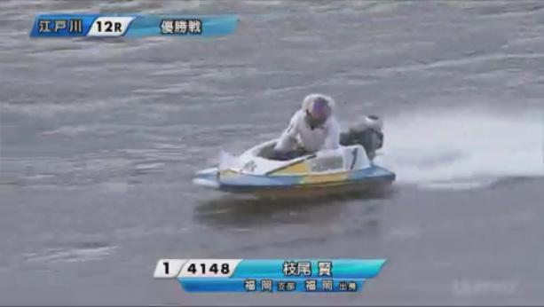 G1第64回江戸川大賞優勝戦を振り返る 1号艇枝尾賢選手が優勝、G1初制覇
