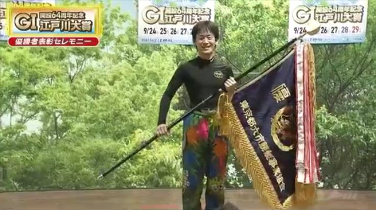 G1第64回江戸川大賞優勝戦を振り返る 優勝セレモニーでの枝尾賢選手