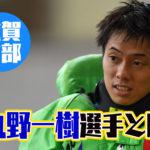 競艇選手滋賀支部の丸野一樹選手について師匠は吉川昭男選手2019年G1初優勝ボートレーサー 