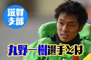 【競艇選手】滋賀支部の丸野一樹選手について。師匠は吉川昭男選手。2019年G1初優勝!ボートレーサー