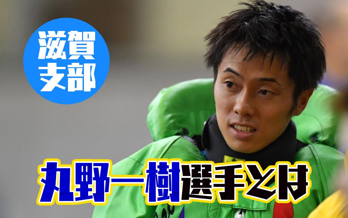 競艇選手滋賀支部の丸野一樹選手について師匠は吉川昭男選手2019年G1初優勝ボートレーサー|
