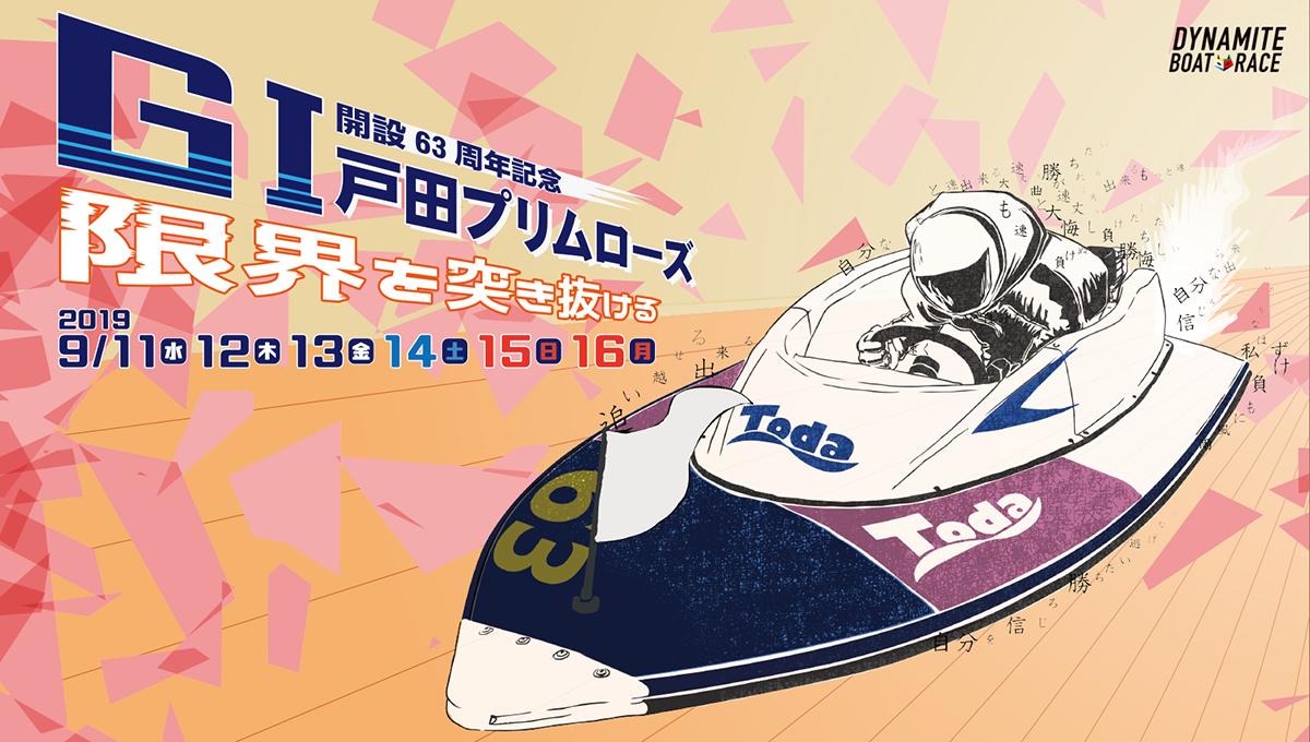 G1戸田プリムローズ桐生順平選手が転覆途中帰郷池田浩二選手山崎智也選手に続き主力がリタイア競艇ボートレース|