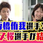 静岡支部の板橋侑我選手と勝又桜選手が結婚2人は高校時代の先輩後輩競艇選手ボートレース 
