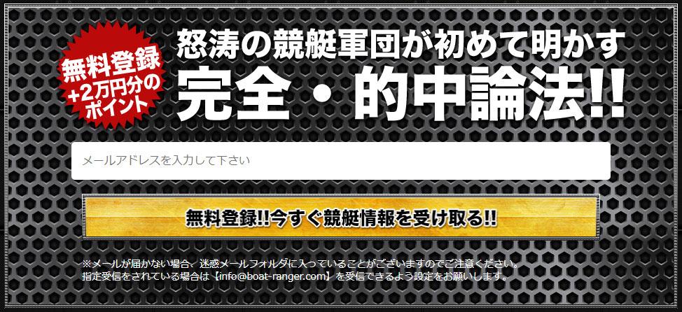 悪徳 競艇レンジャー 競艇予想サイトの口コミ検証や無料情報の予想結果も公開中 登録で2万円分のポイントがもらえる