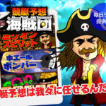 悪徳アプリ 競艇予想海賊団 競艇予想サイトの中でも優良サイトなのか詐欺レベルの悪徳サイトかを口コミなどからも検証|