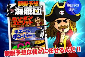 悪徳アプリ 競艇予想海賊団 競艇予想サイトの中でも優良サイトなのか、詐欺レベルの悪徳サイトかを口コミなどからも検証