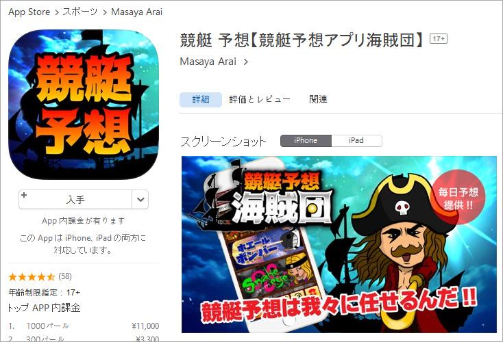 悪徳アプリ 競艇予想海賊団