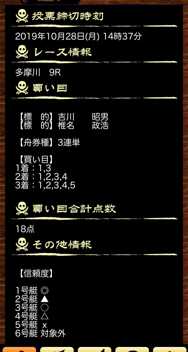 悪徳アプリ 競艇予想海賊団 無料情報の買い目が18点