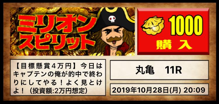 悪徳アプリ 競艇予想海賊団 プランの1つキャプテン・イカリの「ミリオンスピリット」の設定金額がおかしい