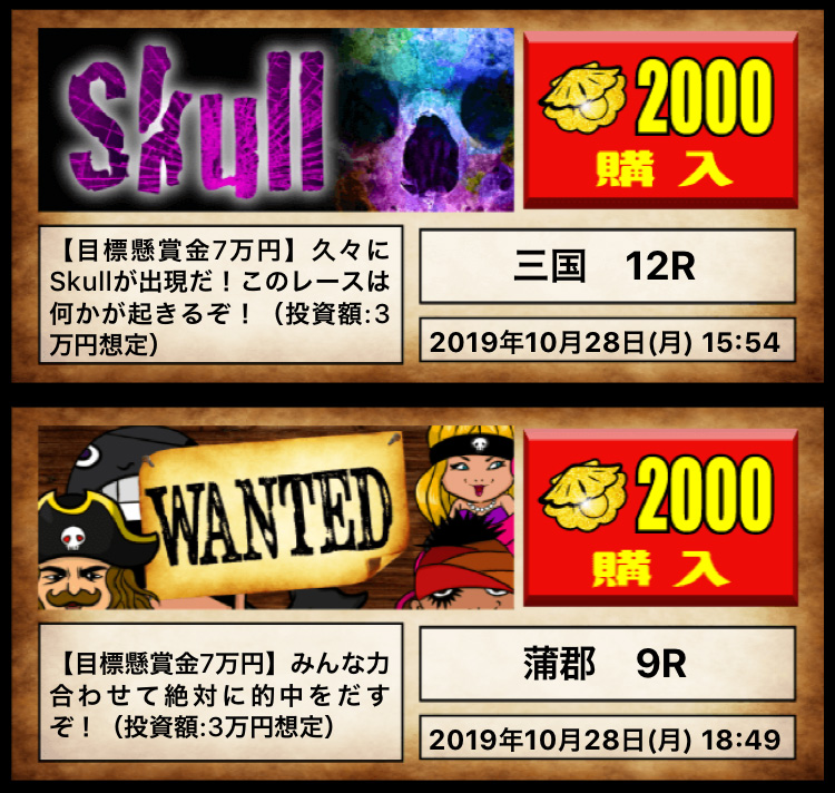 悪徳アプリ 競艇予想海賊団 プラン「skull」「WANTED」も目標金額がおかしい