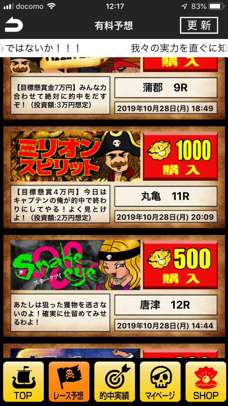 悪徳アプリ 競艇予想海賊団 日によってプラン数が変わる
