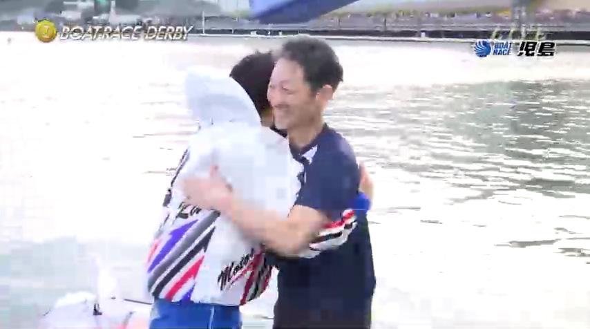 2019年10月27日 児島競艇場SGボートレースダービー優勝戦 毒島誠選手が師匠の江口晃生選手と抱擁