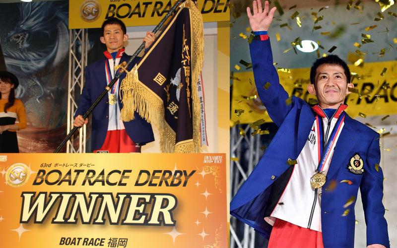2016年のボートレースダービー 優勝は瓜生正義選手