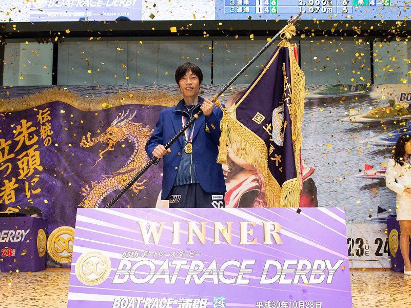 2015年10月25日ボートレースダービー(浜名湖競艇場)優勝は守田俊介選手