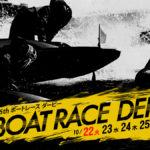 競艇SG第66回ボートレースダービーは児島競艇場で開催開催概要出場レーサー歴代優勝者紹介ボートレース|