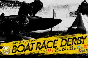 【競艇SG】第66回ボートレースダービーは児島競艇場で開催!開催概要、出場レーサー、歴代優勝者紹介。ボートレース