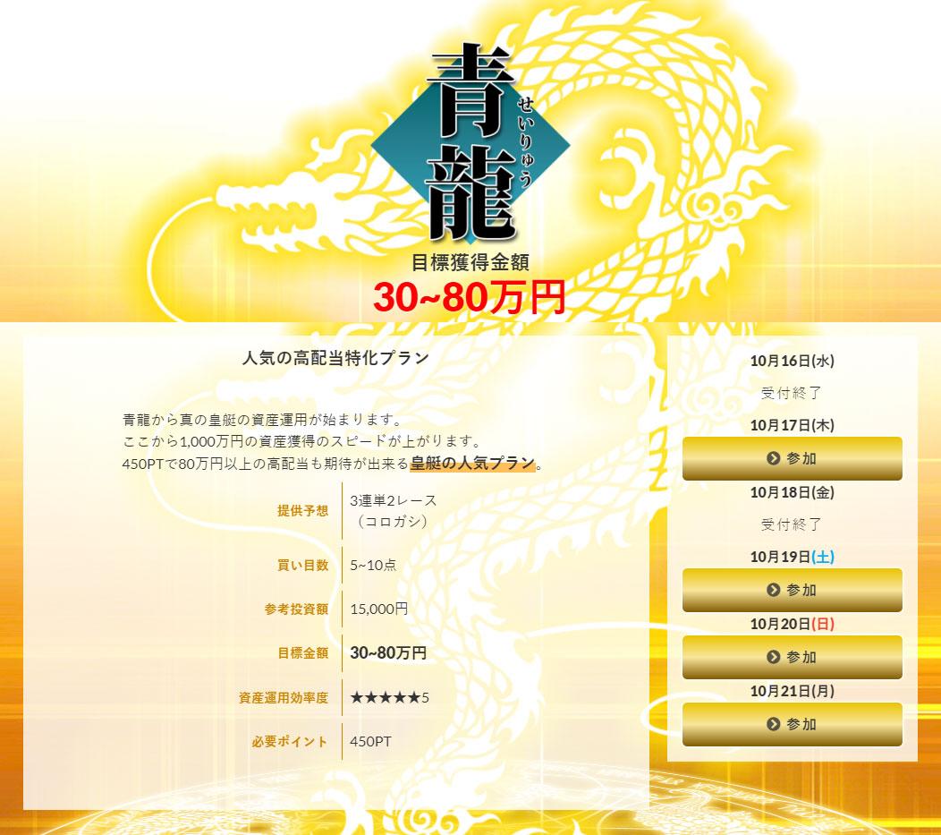 悪徳 皇艇(こうてい) 競艇予想サイトの口コミ検証や無料情報の予想結果も公開中 プラン「青龍」