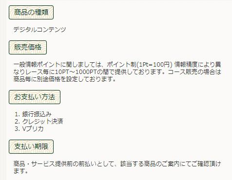 悪徳 万舟祭(まんしゅうさい) 競艇予想サイトの口コミ検証や無料情報の予想結果も公開中 販売価格
