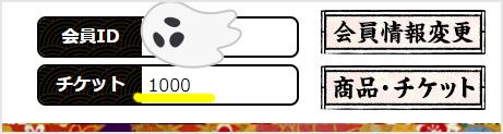 悪徳 万舟祭(まんしゅうさい) 競艇予想サイトの口コミ検証や無料情報の予想結果も公開中 1000チケット保有している