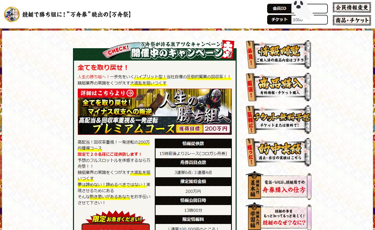 悪徳 万舟祭(まんしゅうさい) 競艇予想サイトの口コミ検証や無料情報の予想結果も公開中 会員ページ