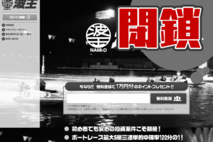 優良 波王(なみおう)は競艇予想サイトの中でも優良サイトか、詐欺レベルのクソ予想サイトかを口コミからも検証