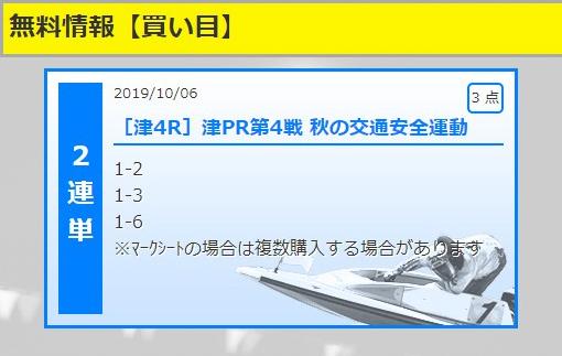 優良 波王(なみおう) 口コミ検証や無料情報の予想結果も公開中 10月6日無料情報