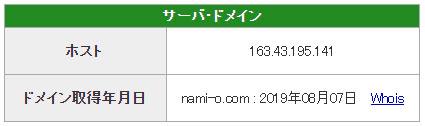 優良 波王(なみおう) 口コミ検証や無料情報の予想結果も公開中 nami-o.comのドメイン取得日