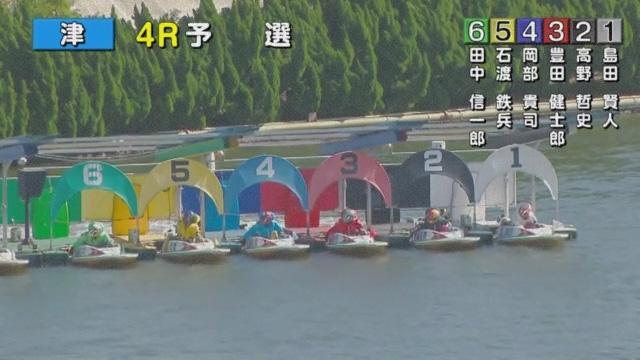 競艇選手 大阪支部のA1級田中信一郎選手がフライング。ピットアウト ボートレース