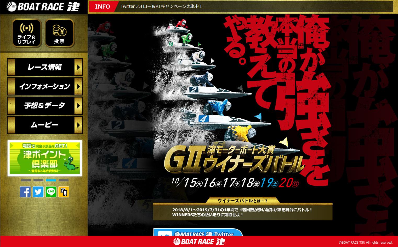 田中信一郎選手、フライングしたのに完走。欠場艇表示装置見落としという痛恨のミス!G2津モーターボート大賞