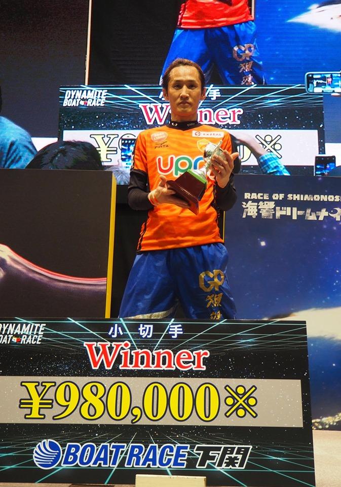競艇選手 山口支部のA1級レーサー白井英治選手が史上初の13連勝で完全V!表彰式 ボートレース
