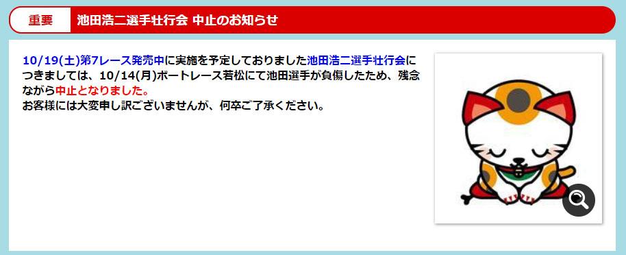 常滑競艇場で予定されていた池田浩二選手壮行会も中止に ボートレース