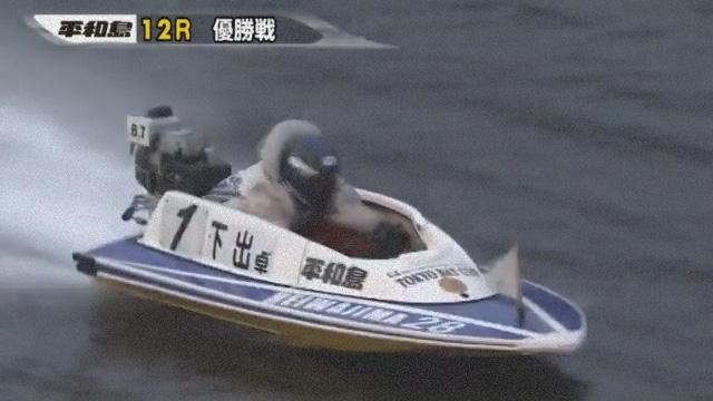 2019年第65回トーキョー・ベイ・カップ(平和島競艇場) 最終日12R優勝戦 下出卓矢選手がトップ