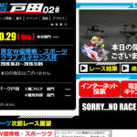 戸田競艇場がレース再開台風19号の影響で浸水破損の被害を受けて一節打ち切りになっていた埼玉県のボートレース場|