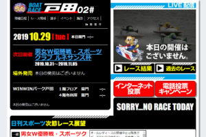 戸田競艇場がレース再開!台風19号の影響で浸水・破損の被害を受けて一節打ち切りになっていた。埼玉県のボートレース場