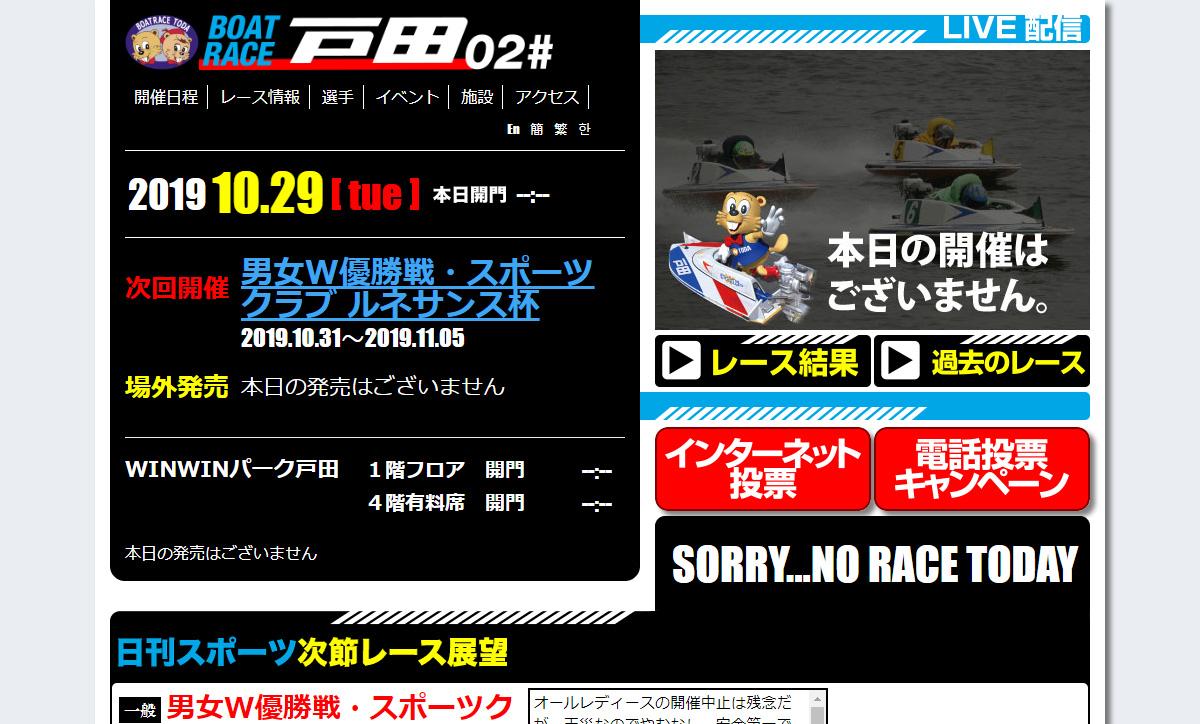 戸田競艇場が10月31日からの一般戦男女W優勝戦・スポーツクラブ ルネサンス杯でレースを再開!台風19号の影響で浸水・破損しG3オールレディース開催は中止になっていた。埼玉県にあるボートレース場